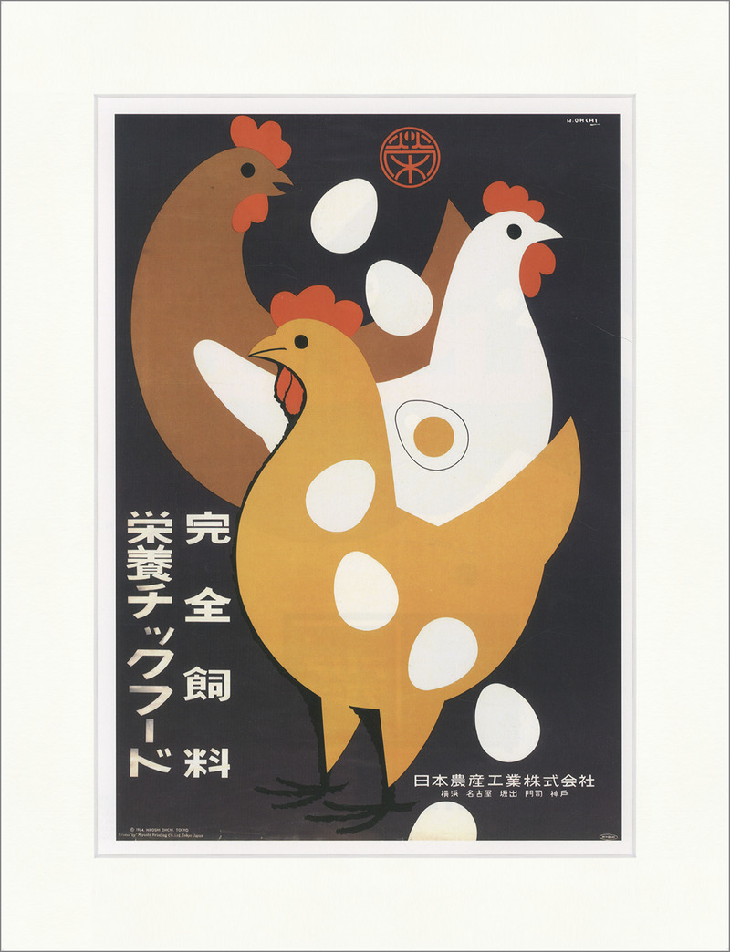 Chicken Feed Hiroshi Ohchi Japan Hühner 1954 Plakat Kunstdruck ...